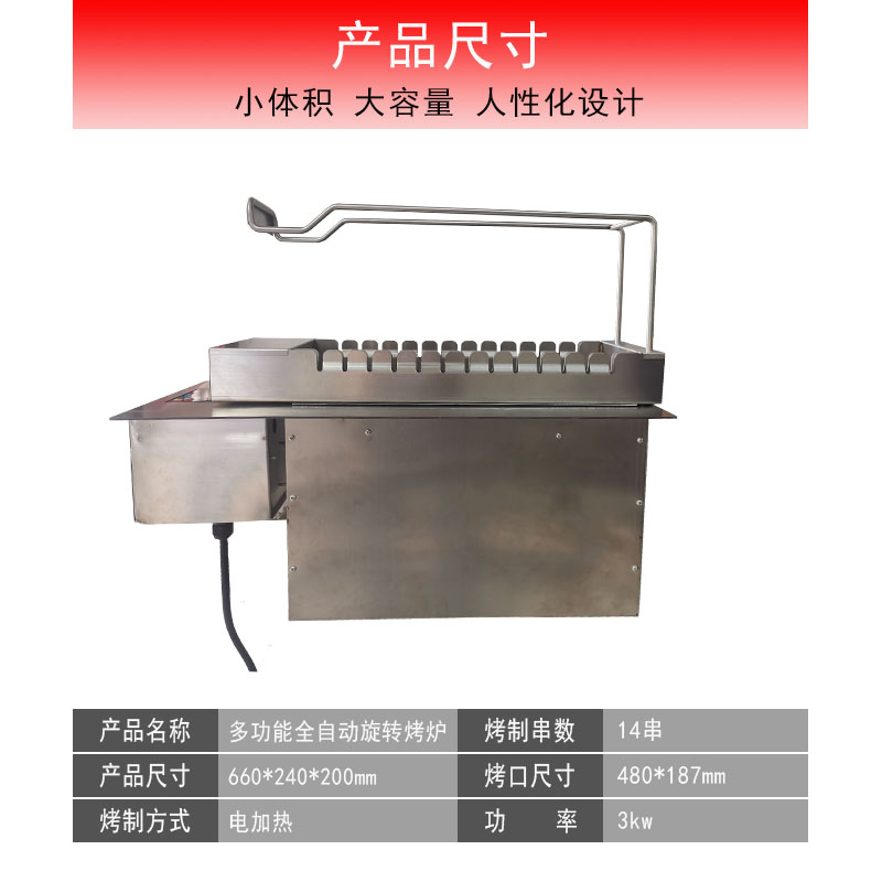 自动翻转无烟烤炉 - 样板炉体产品尺寸.jpg
