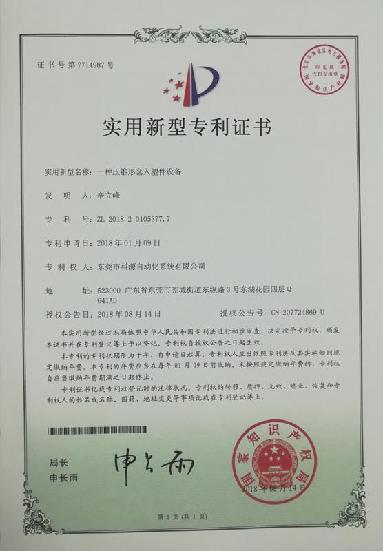 科源专利 专利号 ZL 2018 2 0105377.7.网站用.png