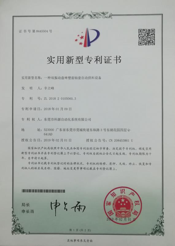 科源专利 专利号 ZL 2018 2 0105060.3. 网站用.png